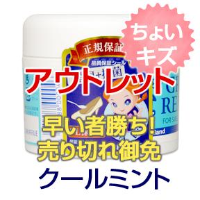 【30%OFF】モアビビの靴消臭剤(Gran's remedy) レギュラーボトル クールミント 50g【ラベル傷アリ お得品!!】