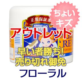 【30%OFF】モアビビ魔法の粉(グランズレメディ) レギュラーボトル フローラル 50g【ラベル傷アリ お得品!!】