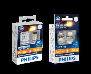 PHILIPS ウインカー用  X-treme Ultinon LED Amber S25(PY21W/アンバー)  使い捨てマスク2枚プレゼントキャンペーン