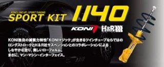 KONI SPORT KIT (1140) S60(FB) フロント軸重が1140kgまでの車両用  使い捨てマスク2枚プレゼントキャンペーン
