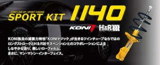KONI SPORT KIT (1140) S60(FB) フロント軸重が1141kg以上の車両用