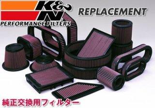 K&N REPLACEMENT FILTER 740/940  使い捨てマスク2枚プレゼントキャンペーン