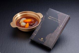 [金谷オリジナル] 和風ビーフシチュー