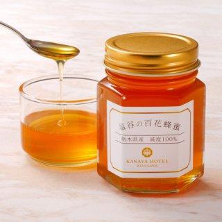 [金谷オリジナル] 塩谷の百花蜂蜜