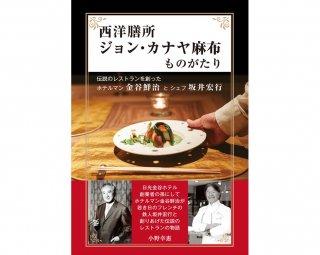 【書籍】西洋膳所ジョン・カナヤ麻布ものがたり