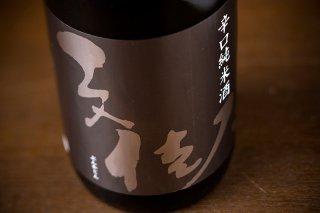 文佳人 辛口純米酒 720ml