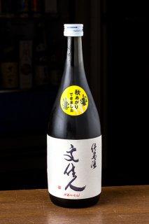 文佳人 純米酒 720ml