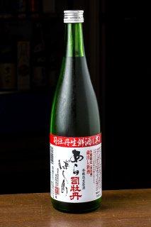 生鮮酒(冬) あらばしり 720ml