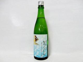 酔鯨 なつくじら 日本酒 純米吟醸 原酒