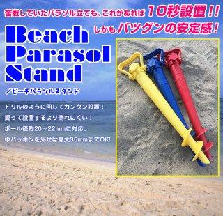 GO BEACH ビーチパラソルスタンド