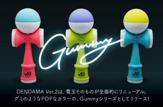 未来のけん玉 DENDAMA(電玉)Version 2.0 Gummy シリーズ