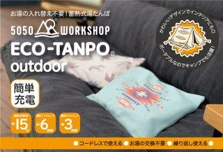 5050WORKSHOP ECO-TANPO エコタンポ 充電式湯たんぽ