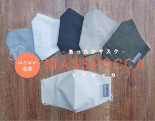 あったかマスク MASSPOCCA マスポッカ 通勤 通学 洗えるマスク ゴム調節可 ぽかぽか温感