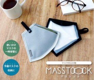 【10月下旬発売】マスクポーチ MASSTOCK マストック 通勤 通学 立体マスク専用ポーチ 持ち運びに♪ 2枚持ち可能【予約販売】
