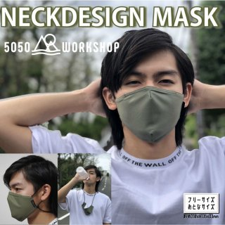 5050WORKSHOP マスクストラップ 一体型マスク NECKDESIGN MASK(ネックデザインマスク) 洗えるマスク 調節可能