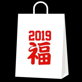 huge UNDERWEAR 2019福袋