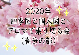 <img class='new_mark_img1' src='https://img.shop-pro.jp/img/new/icons2.gif' style='border:none;display:inline;margin:0px;padding:0px;width:auto;' /> 2020年四季図と個人図&アロマで乗り切る会(春分の部)@大阪