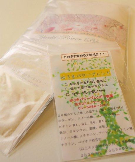 【漢方 通販】美容・疲れに ゆうきパワーブレンド  生姜入り  冬の特別価格始まりました♪