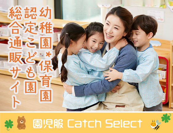園児服 Catch Select