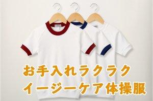 イージーケア 半袖体操服 衿袖色付きタイプ【エンジ/花紺/白】 [素材]綿75%|ポリエステル25%|