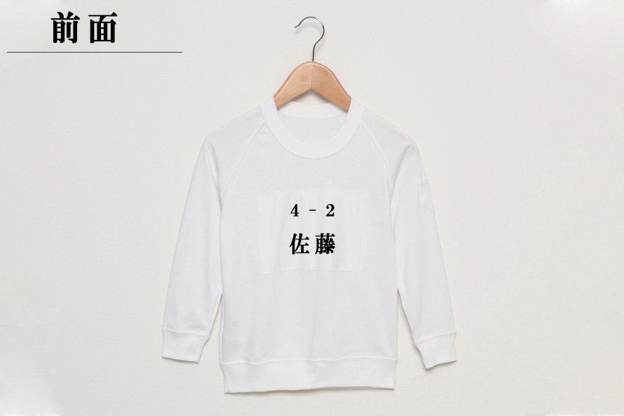 無地ゼッケン大(名入れと縫い付け)13cm×19cm