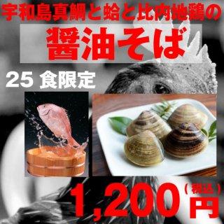 宇和島真鯛と蛤と比内地鶏の醤油そば[25食限定]