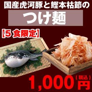 国産虎河豚と鰹本枯節の塩つけ麺1000円[5食限定]