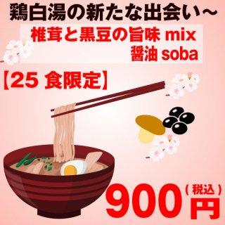 鶏白湯の新たな出会い〜椎茸と黒豆の旨味mix〜醤油soba[25食限定]