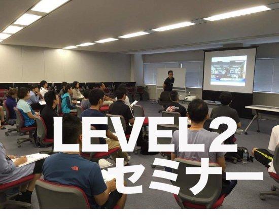 レベル2 セミナー   4月16日(日) 新横浜    レベル1と同日開催