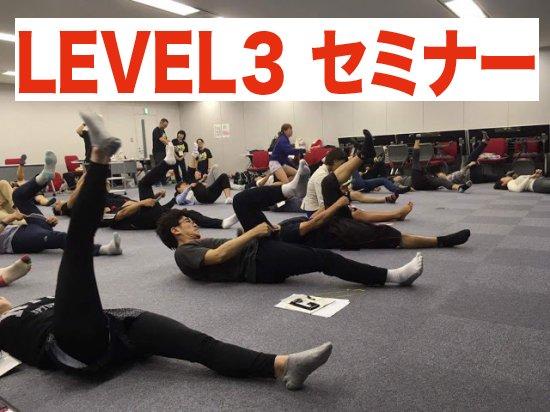レベル3セミナー 12月17日(日)新横浜 講師:石井隆行