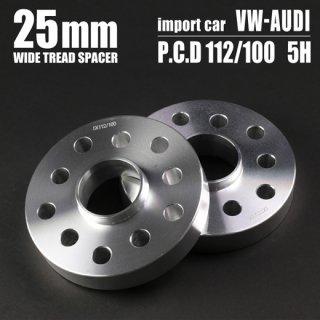 ワイドトレッドスペーサー 25mm<br>112/100×5H【VW-25】<br>VW/AUDI