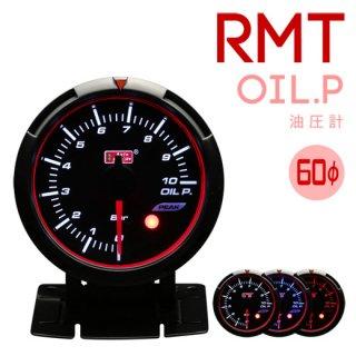 Autogauge オートゲージ<br>RMTシリーズ 60mm 油圧計