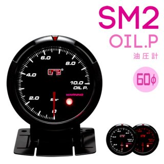 Autogauge オートゲージ<br>SM2 430シリーズ 60mm 油圧計