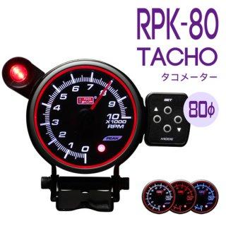 Autogauge オートゲージ<br>RPK-80 80mm 大型タコメーター