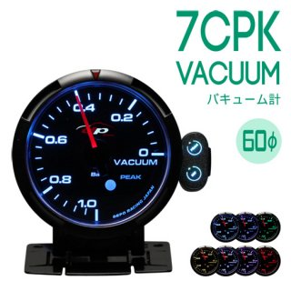 Deporacing デポレーシング<br>7CPKシリーズ 60mm バキューム計