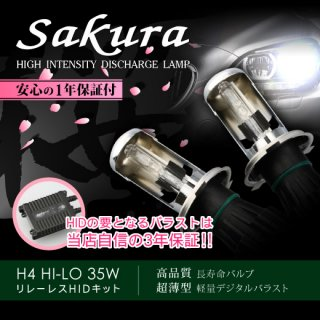 HID 桜-sakura-<br>H4 HI/LO 35W 6000K<br>リレーレスキット <img class='new_mark_img2' src='https://img.shop-pro.jp/img/new/icons24.gif' style='border:none;display:inline;margin:0px;padding:0px;width:auto;' />