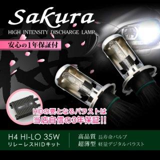 HID 桜-sakura-<br>H4 HI/LO 35W 6000K<br>リレーレスキット