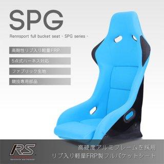 フルバケットシート<br>SPG ファブリック【ブルー】
