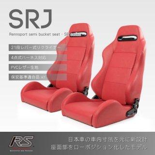 セミバケットシート<br>SRJ PVCレザー【レッド】<br>2脚セット