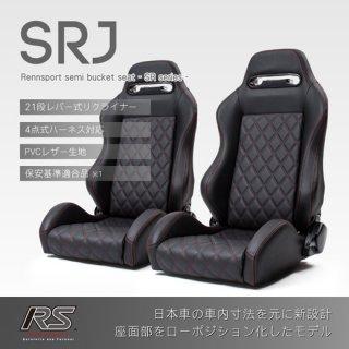 セミバケットシート<br>SRJ PVCキルティング【ブラック】<br>2脚セット