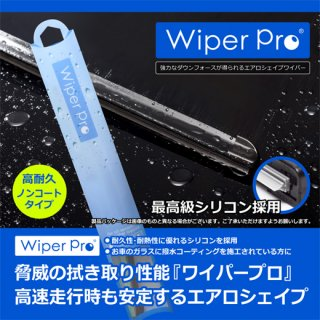 Wiper Pro ワイパープロ  【送料無料】<br>500mm/400mm 2本セット<br>ノンコート(N5040)