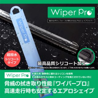 Wiper Pro ワイパープロ  【送料無料】<br>650mm/550mm 2本セット<br> シリコート(C6555)