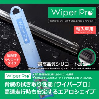 Wiper Pro ワイパープロ 【送料無料】<br>AUDI A3 2本セット<br>DBA-8VCPT (I2618J)