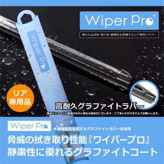 Wiper Pro ワイパープロ 【送料無料】<br>リア用ワイパー (RNB40)<br>ヴォクシー/H26.1〜<br>ZRR80G・ZRR85G・ZRR80W・ZRR85W・ZWR80G