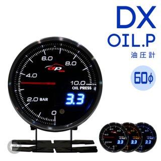 Deporacing デポレーシング<br>DXシリーズ 60mm 油圧計
