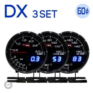 Deporacing デポレーシング<br>DXシリーズ 60mm<br>3連メーターセット<br>ブースト計・水温計・油温計