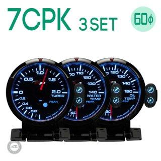 Deporacing デポレーシング<br>7CPKシリーズ 60mm<br>3連メーターセット<br>ブースト計・水温計・油温計