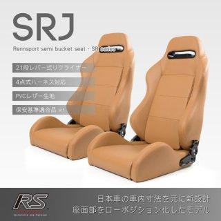 セミバケットシート<br>SRJ PVCレザー【ベージュ】<br>2脚セット