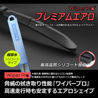 Wiper Pro ワイパープロ  【送料無料】<br>500mm/500mm 2本セット<br>プレミアムエアロ(GC5050)