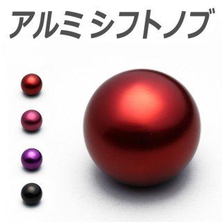 アルミシフトノブ【送料無料】<br>レッド/マゼンタ/パープル/ブラック